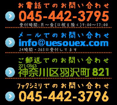お問い合わせ:電話(045-442-3795)fax(045-442-3796)メール(info@uesouex.com)郵送(神奈川区羽沢町821)